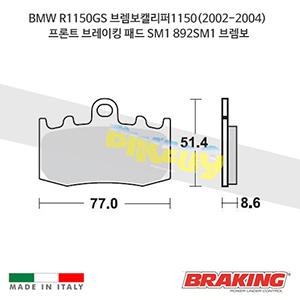 BMW R1150GS 브렘보캘리퍼(02-04) 프론트 브레이킹 브레이크 패드 라이닝 SM1 892SM1 브렘보