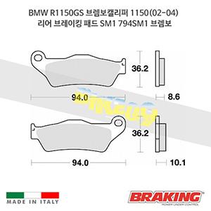 BMW R1150GS 브렘보캘리퍼(02-04) 리어 브레이킹 브레이크 패드 라이닝 SM1 794SM1 브렘보