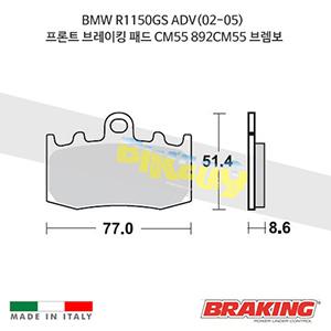 BMW R1150GS ADV(02-05) 프론트 브레이킹 브레이크 패드 라이닝 CM55 892CM55 브렘보