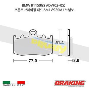 BMW R1150GS ADV(02-05) 프론트 브레이킹 브레이크 패드 라이닝 SM1 892SM1 브렘보