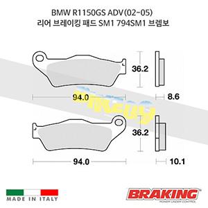 BMW R1150GS ADV(02-05) 리어 브레이킹 브레이크 패드 라이닝 SM1 794SM1 브렘보