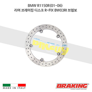 BMW R1150R(01-06) 리어 브레이킹 브레이크 디스크 로터 R-FIX BW03RI 브렘보