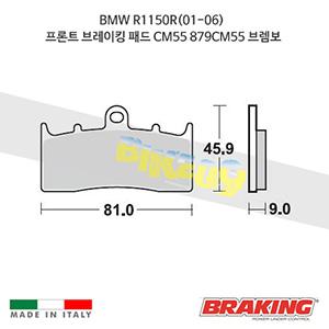 BMW R1150R(01-06) 프론트 브레이킹 브레이크 패드 라이닝 CM55 879CM55 브렘보