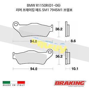 BMW R1150R(01-06) 리어 브레이킹 브레이크 패드 라이닝 SM1 794SM1 브렘보