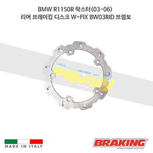 BMW R1150R 락스터(03-06) 리어 브레이킹 브레이크 디스크 로터 W-FIX BW03RID 브렘보