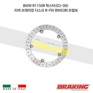 BMW R1150R 락스터(03-06) 리어 브레이킹 브레이크 디스크 로터 R-FIX BW03RI 브렘보