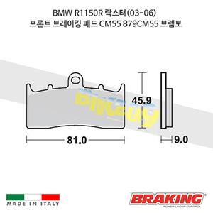 BMW R1150R 락스터(03-06) 프론트 브레이킹 브레이크 패드 라이닝 CM55 879CM55 브렘보
