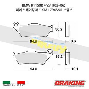 BMW R1150R 락스터(03-06) 리어 브레이킹 패드 SM1 794SM1 브렘보