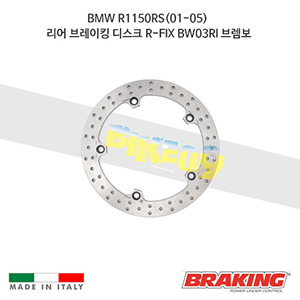 BMW R1150RS(01-05) 리어 브레이킹 브레이크 디스크 로터 R-FIX BW03RI 브렘보