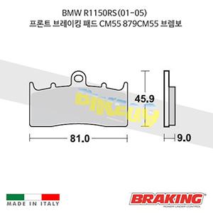 BMW R1150RS(01-05) 프론트 브레이킹 브레이크 패드 라이닝 CM55 879CM55 브렘보