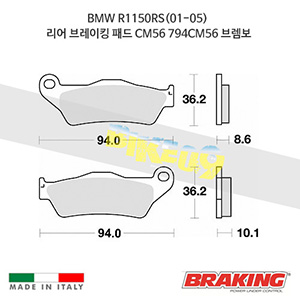BMW R1150RS(01-05) 리어 브레이킹 브레이크 패드 라이닝 CM56 794CM56 브렘보