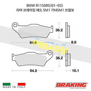 BMW R1150RS(01-05) 리어 브레이킹 브레이크 패드 라이닝 SM1 794SM1 브렘보