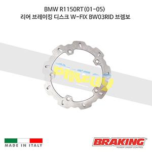BMW R1150RT(01-05) 리어 브레이킹 브레이크 디스크 로터 W-FIX BW03RID 브렘보
