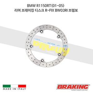 BMW R1150RT(01-05) 리어 브레이킹 브레이크 디스크 로터 R-FIX BW03RI 브렘보