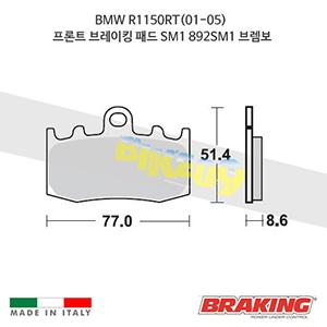 BMW R1150RT(01-05) 프론트 브레이킹 브레이크 패드 라이닝 SM1 892SM1 브렘보
