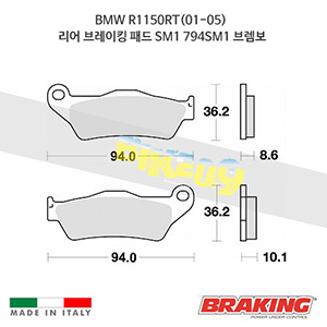 BMW R1150RT(01-05) 리어 브레이킹 브레이크 패드 라이닝 SM1 794SM1 브렘보
