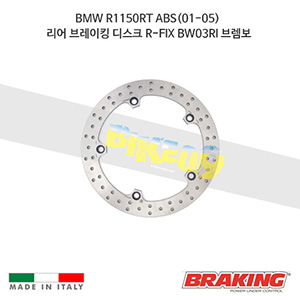BMW R1150RT ABS(01-05) 리어 브레이킹 브레이크 디스크 로터 R-FIX BW03RI 브렘보