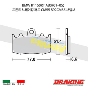 BMW R1150RT ABS(01-05) 프론트 브레이킹 브레이크 패드 라이닝 CM55 892CM55 브렘보