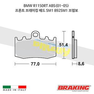 BMW R1150RT ABS(01-05) 프론트 브레이킹 브레이크 패드 라이닝 SM1 892SM1 브렘보