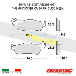 BMW R1150RT ABS(01-05) 리어 브레이킹 브레이크 패드 라이닝 CM56 794CM56 브렘보