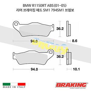 BMW R1150RT ABS(01-05) 리어 브레이킹 브레이크 패드 라이닝 SM1 794SM1 브렘보