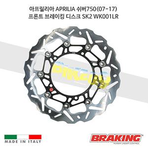 아프릴리아 APRILIA 쉬버750(07-17) 프론트 오토바이 브레이크 디스크 로터 SK2 WK001LR 브렘보 브레이킹
