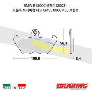 BMW R1200C 클래식(2003) 프론트 오토바이 브레이크 패드 라이닝 CM55 806CM55 브렘보 브레이킹