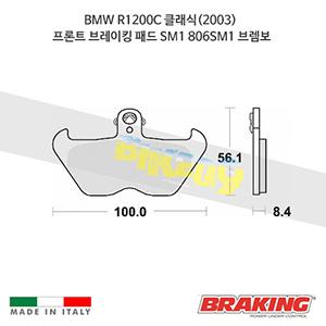 BMW R1200C 클래식(2003) 프론트 오토바이 브레이크 패드 라이닝 SM1 806SM1 브렘보 브레이킹