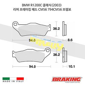 BMW R1200C 클래식(2003) 리어 오토바이 브레이크 패드 라이닝 CM56 794CM56 브렘보 브레이킹