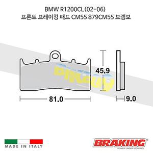 BMW R1200CL(02-06) 프론트 오토바이 브레이크 패드 라이닝 CM55 879CM55 브렘보 브레이킹