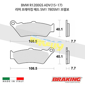 BMW R1200GS ADV(15-17) 리어 오토바이 브레이크 패드 라이닝 SM1 780SM1 브렘보 브레이킹