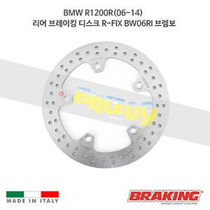 BMW R1200R(06-14) 리어 오토바이 브레이크 디스크 로터 R-FIX BW06RI 브렘보 브레이킹