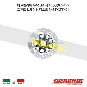 아프릴리아 APRILIA 쉬버750(07-17) 프론트 오토바이 브레이크 디스크 로터 R-STX STX01 브렘보 브레이킹