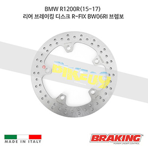 BMW R1200R(15-17) 리어 오토바이 브레이크 디스크 로터 R-FIX BW06RI 브렘보 브레이킹