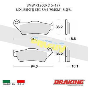 BMW R1200R(15-17) 리어 오토바이 브레이크 패드 라이닝 SM1 794SM1 브렘보 브레이킹