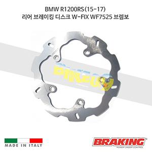 BMW R1200RS(15-17) 리어 브레이킹 디스크 W-FIX WF7525 브렘보