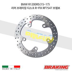 BMW R1200RS(15-17) 리어 브레이킹 디스크 R-FIX RF7547 브렘보