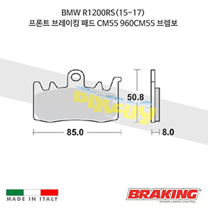 BMW R1200RS(15-17) 프론트 브레이킹 패드 CM55 960CM55 브렘보