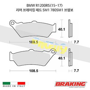 BMW R1200RS(15-17) 리어 브레이킹 패드 SM1 780SM1 브렘보