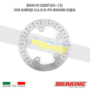 BMW R1200RT(05-13) 리어 오토바이 브레이크 디스크 로터 R-FIX BW06RI 브렘보 브레이킹