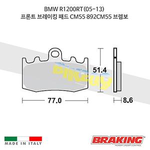 BMW R1200RT(05-13) 프론트 오토바이 브레이크 패드 라이닝 CM55 892CM55 브렘보 브레이킹