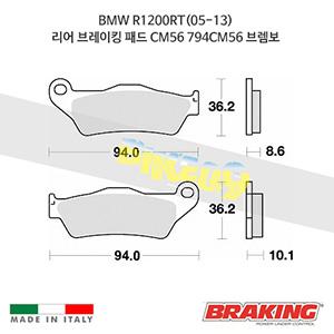 BMW R1200RT(05-13) 리어 오토바이 브레이크 패드 라이닝 CM56 794CM56 브렘보 브레이킹