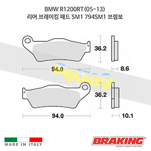 BMW R1200RT(05-13) 리어 오토바이 브레이크 패드 라이닝 SM1 794SM1 브렘보 브레이킹