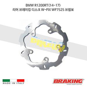 BMW R1200RT(14-17) 리어 오토바이 브레이크 디스크 로터 W-FIX WF7525 브렘보 브레이킹