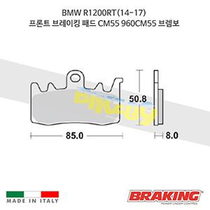 BMW R1200RT(14-17) 프론트 오토바이 브레이크 패드 라이닝 CM55 960CM55 브렘보 브레이킹