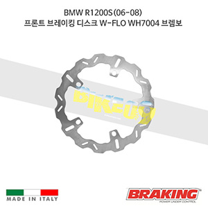 BMW R1200S(06-08) 프론트 오토바이 브레이크 디스크 로터 W-FLO WH7004 브렘보 브레이킹