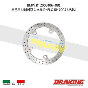 BMW R1200S(06-08) 프론트 오토바이 브레이크 디스크 로터 R-FLO RH7004 브렘보 브레이킹