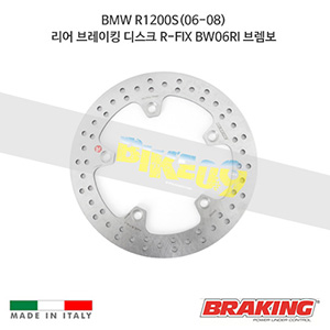 BMW R1200S(06-08) 리어 오토바이 브레이크 디스크 로터 R-FIX BW06RI 브렘보 브레이킹