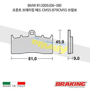 BMW R1200S(06-08) 프론트 오토바이 브레이크 패드 라이닝 CM55 879CM55 브렘보 브레이킹