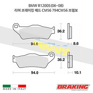 BMW R1200S(06-08) 리어 오토바이 브레이크 패드 라이닝 CM56 794CM56 브렘보 브레이킹